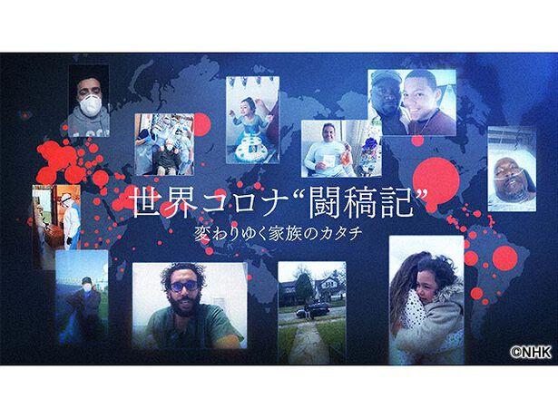 "ETV特集「世界コロナ""闘稿記""〜変わりゆく家族のカタチ〜」"