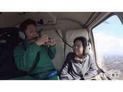 空から発見!秘境ハウス夢を叶える 0円ヘリコプター