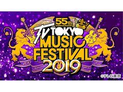 テレビ東京開局55周年特別企画「テレ東音楽祭 2019」