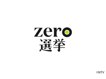 NNN参院選特別番組zero選挙2019アナタに迫る!新時代の大問題