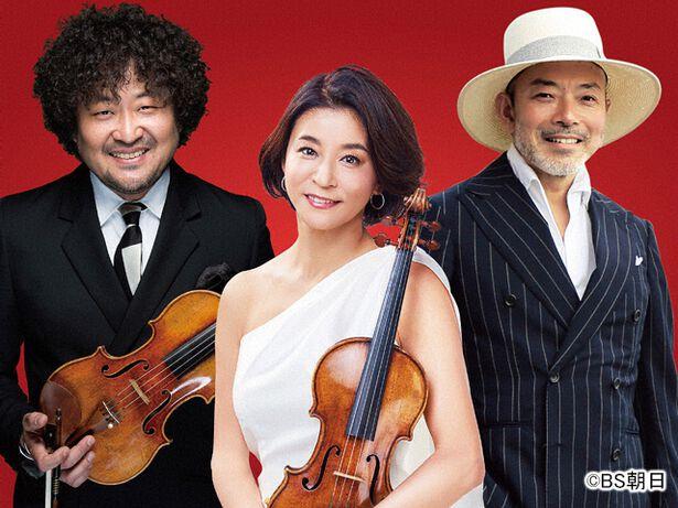 葉加瀬太郎・高嶋ちさ子・古澤巌〜3大ヴァイオリニストコンサート2019〜