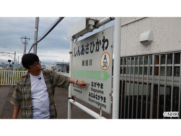 六角精児の呑(の)み鉄本線・日本旅「夏・石北本線を呑む!」
