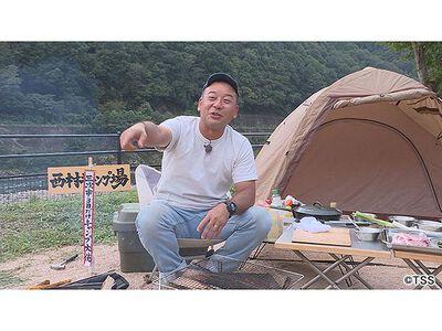 西村キャンプ場 シーズン3