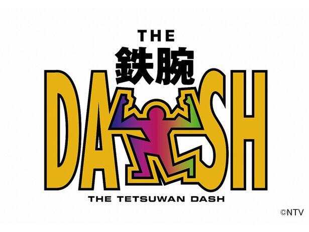 ザ!鉄腕!DASH!!(バラエティ)  ...