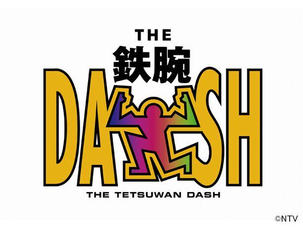 ザ!鉄腕!DASH!!