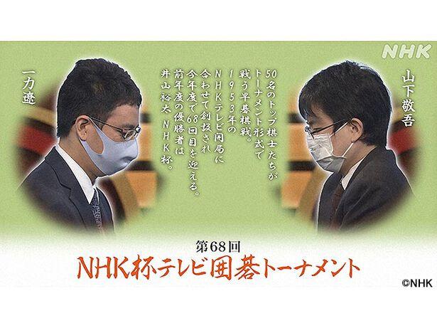 囲碁トーナメント「準決勝1局 一力天元×山下九段」