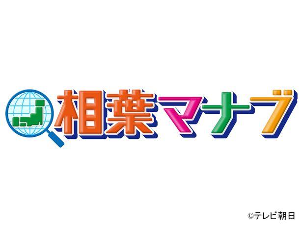 相葉マナブ「包丁王子 江戸前寿司を握る!シーズン2〜相葉亭開店 直前特訓SP〜」