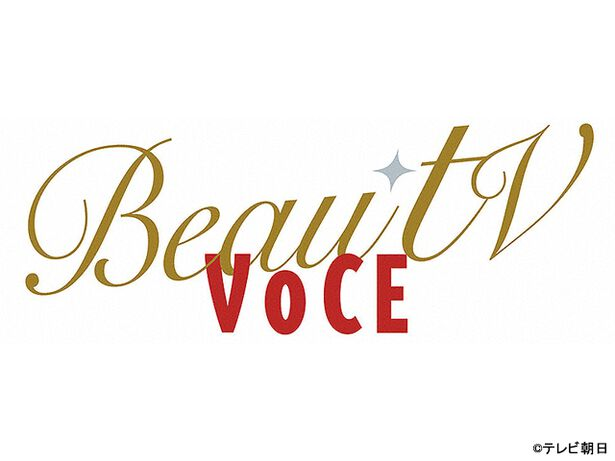 BeauTV 〜VOCE ビューティーヴィー