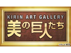 美の巨人たち 日本絵画の革命家!円山応挙の国宝『雪松図屏風』に途方もない企てが