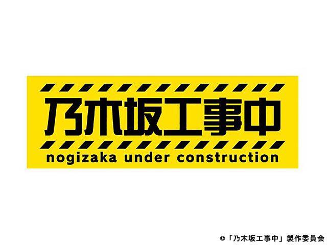 乃木坂工事中