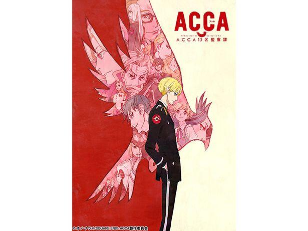 ACCA(アッカ)13区監察課