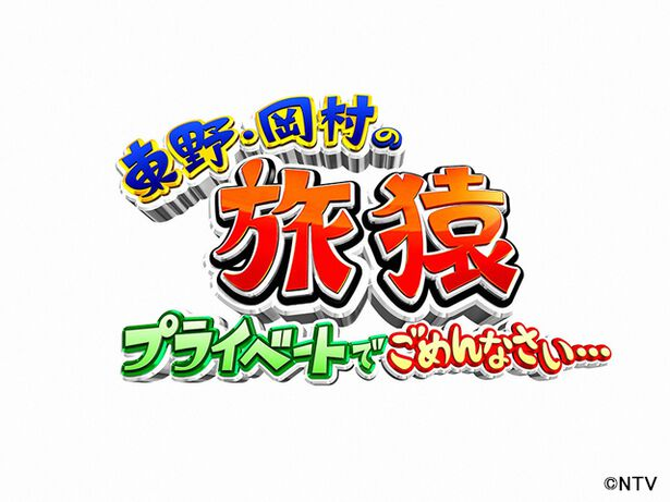 東野・岡村の旅猿12