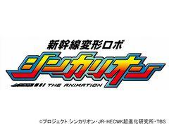 第27話 新幹線変形ロボ シンカリオン THE ANIMATION 反撃!! E5×(クロス)500