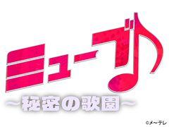 第9話 メ〜テレドラマ ミューブ♪ 〜秘密の歌園〜 失望弁当…そんな時は歌えばいいの!