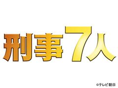 第7話 刑事7人