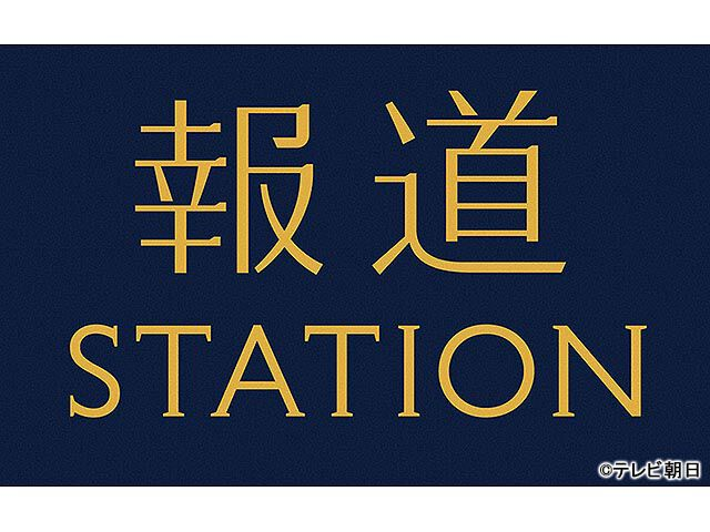 ステーション 報道