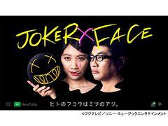 第6話 JOKER×FACE 【検証】相席ラウンジでワンチャンいってみよう!