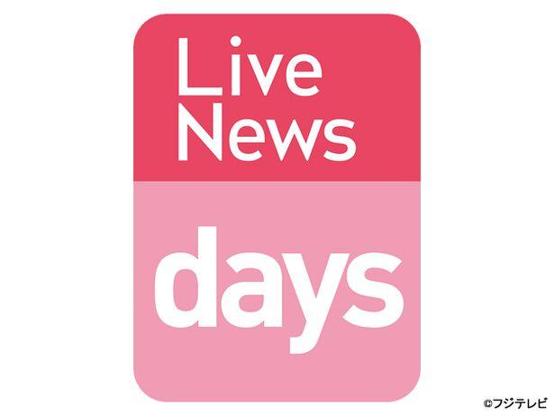 FNN Live News days