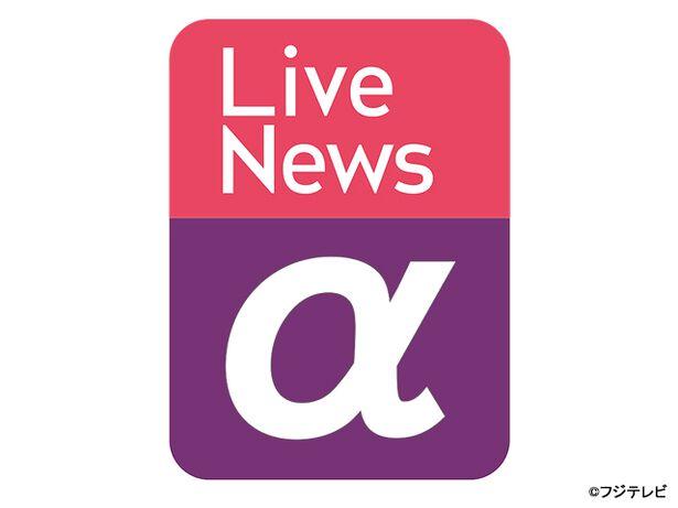 FNN Live News α