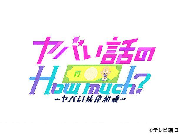 ヤバい話のHow Much?〜ヤバい法律相談〜