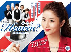 第4話 火曜ドラマ Heaven?〜ご苦楽レストラン〜