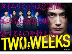 第2話 TWO WEEKS