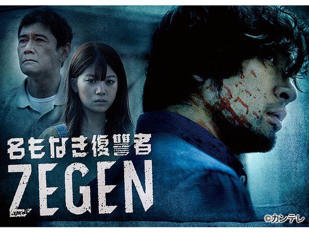 「このミス」大賞ドラマシリーズ 第2弾「名もなき復讐者 ZEGEN」