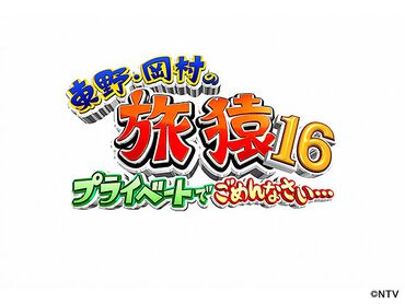 東野・岡村の旅猿16