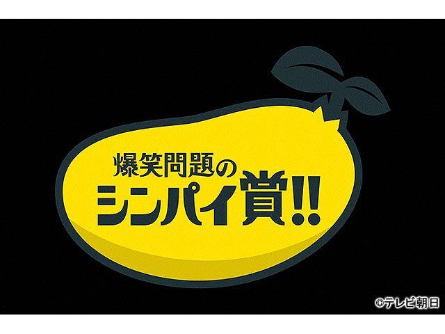 爆笑問題のシンパイ賞!!