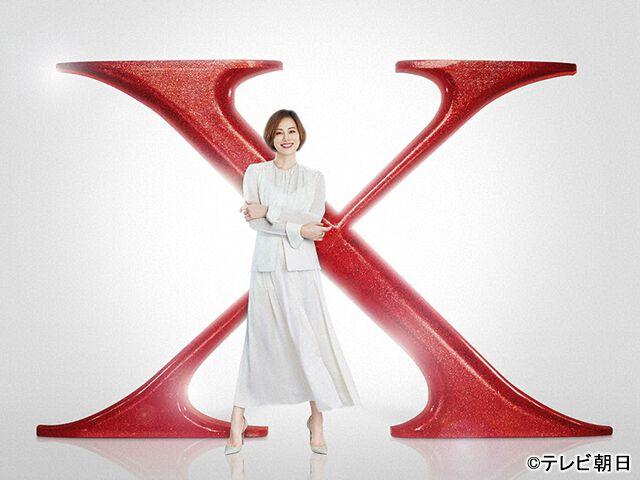ドクターX〜外科医・大門未知子〜 第6シリーズ