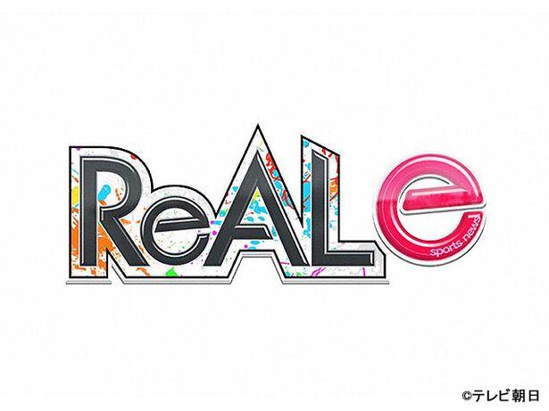 ReAL eSports News