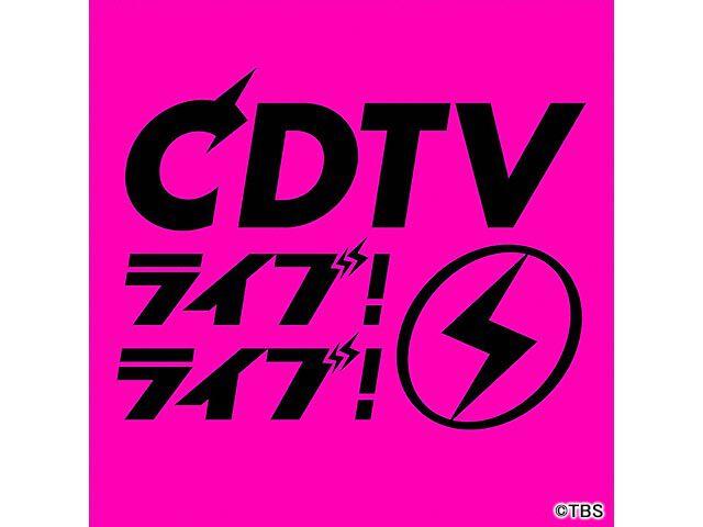CDTVライブ!ライブ!