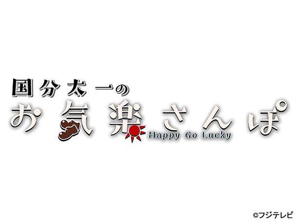 国分太一のお気楽さんぽ〜Happy Go Lucky〜