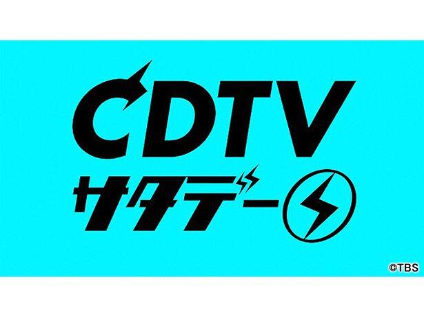 CDTVサタデー