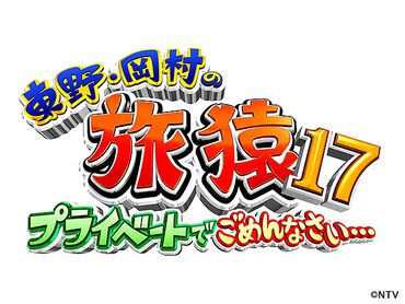 東野・岡村の旅猿17