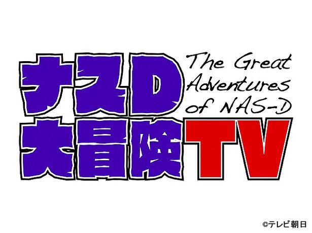 ナスDの大冒険TV