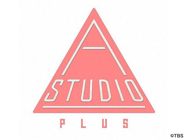 A-Studio+