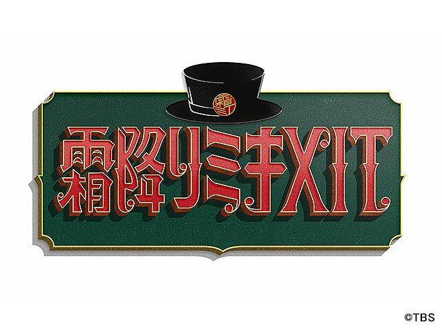 ミキ exit 霜降り
