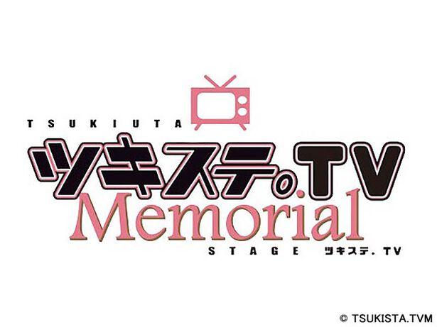 ツキステ。TV Memorial