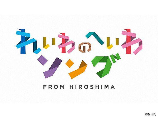 れいわのへいわソング FROM HIROSHIMA