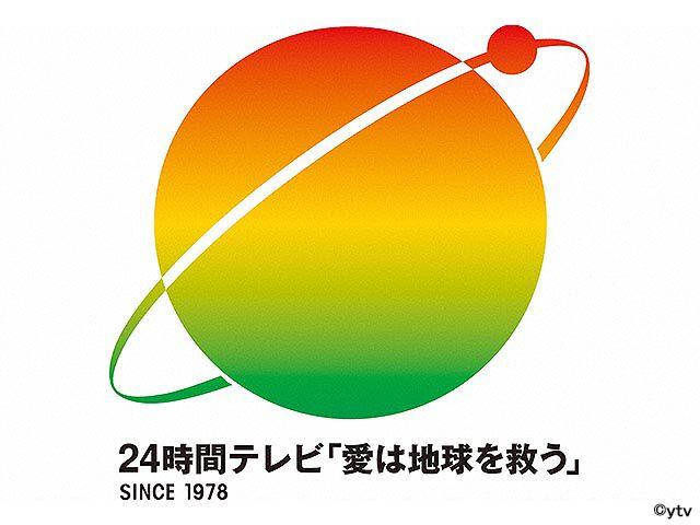 24時間テレビ43 愛は地球を救う