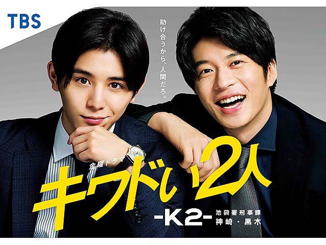 キワドい2人-K2-池袋署刑事課神崎・黒木