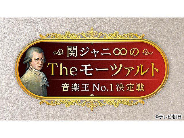 関ジャニ∞のTheモーツァルト 音楽王No.1決定戦