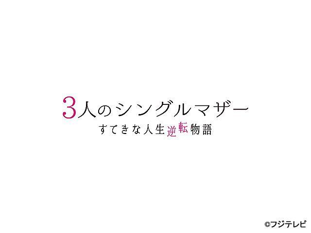 3人のシングルマザー〜すてきな人生逆転物語〜