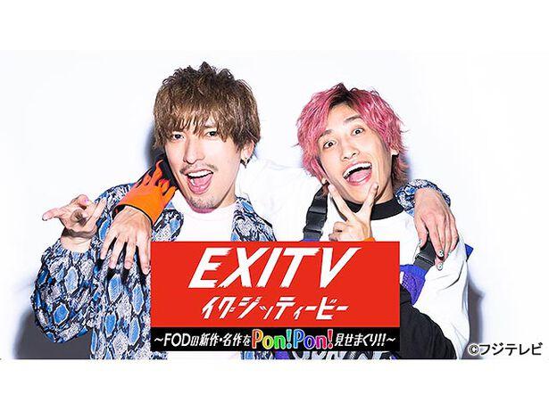 EXITV〜FODの新作・名作をPon!Pon!見せまくり!!〜