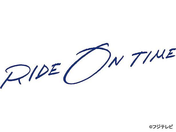 連続ドキュメンタリー RIDE ON TIME Season3
