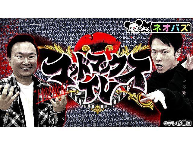 ネオバズ!! マッドマックスTV 動画 2021年10月26日 21/10/26