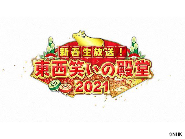 新春生放送!東西笑いの殿堂2021 動画 2021年1月3日