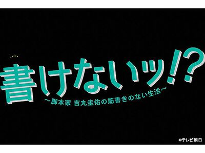 書けないッ!?〜脚本家 吉丸圭佑の筋書きのない生活〜