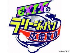 Exit テレビ 出演 予定